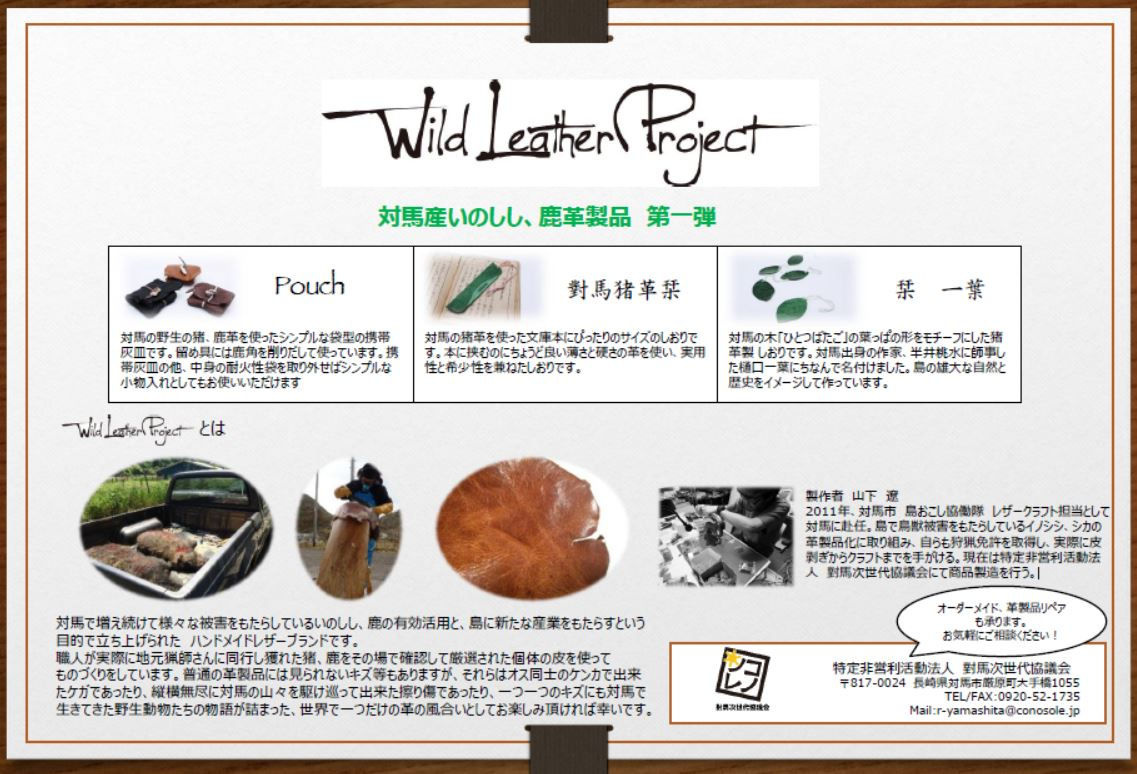 対馬コノソレ wild leather project top image 140928